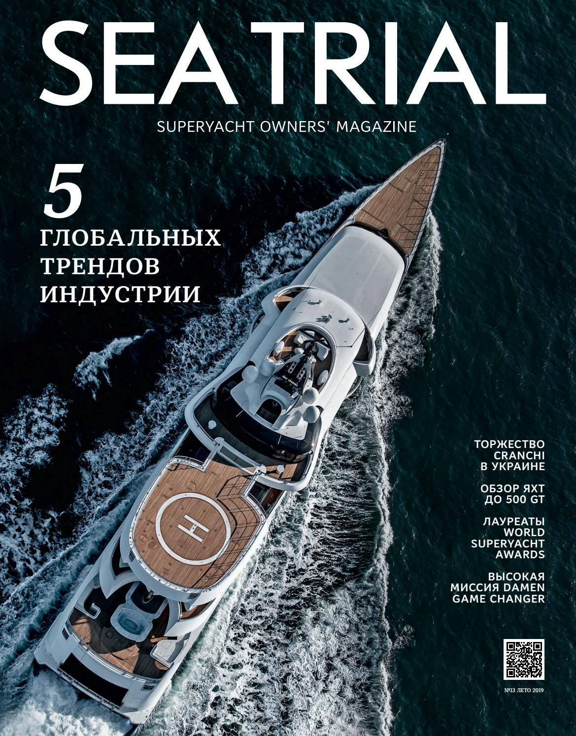 Fountaine pajot my 44 получил награду european power boat of the year 2018